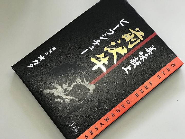 岩手【前沢牛オガタ】前沢牛ビーフシチューの商品画像 (3)