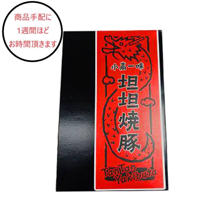 [福島]小高工房 福相食品×小高一味坦担焼豚130gの商品画像