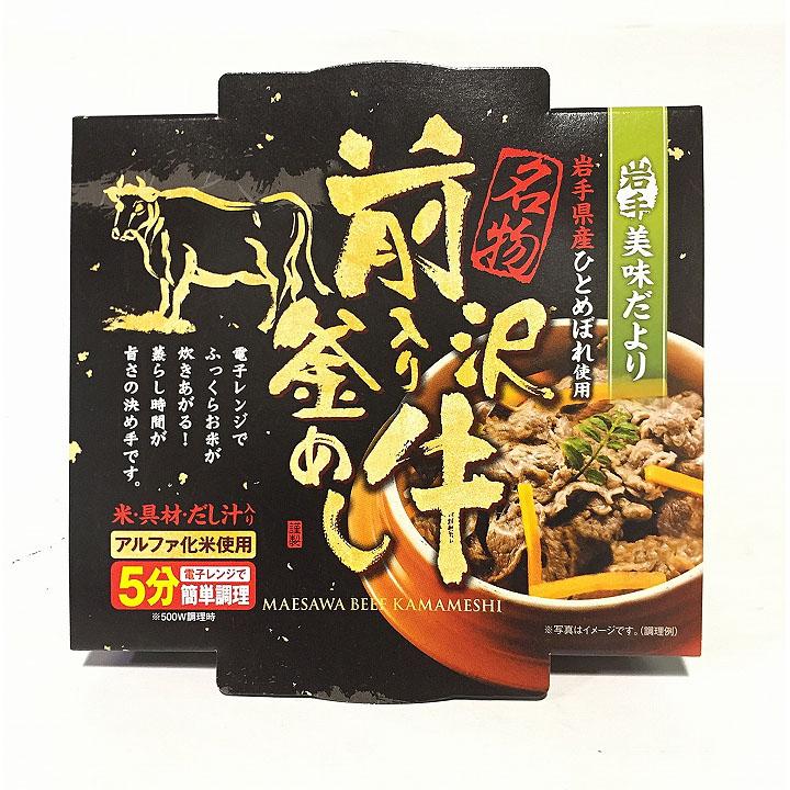 岩手【水沢米菓】前沢牛入釜めしの商品画像