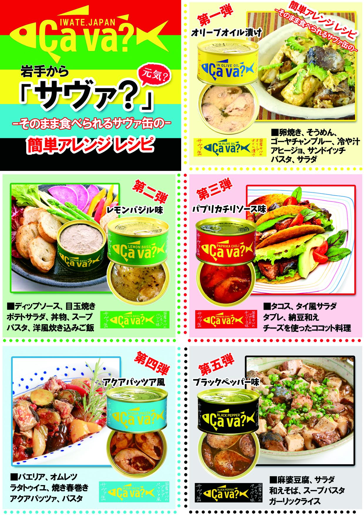 岩手【サヴァ缶】 国産サバのオリーブオイル漬の商品画像 (2)