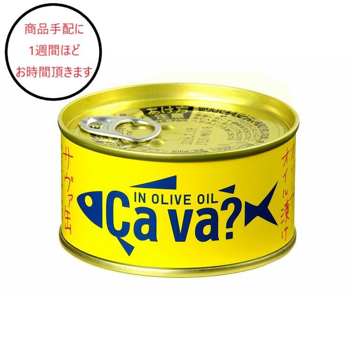 [岩手]サヴァ缶 国産サバのオリーブオイル漬の商品画像