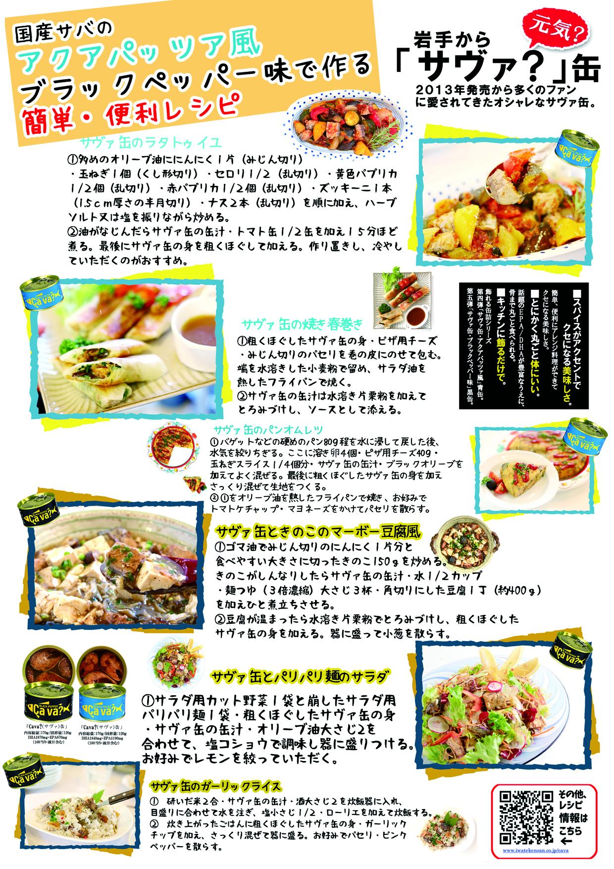 [岩手]サヴァ缶 国産サバのレモンバジル味の商品画像 (3)