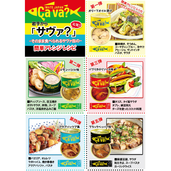 [岩手]サヴァ缶 国産サバのアクアパッツァ風の商品画像 (3)