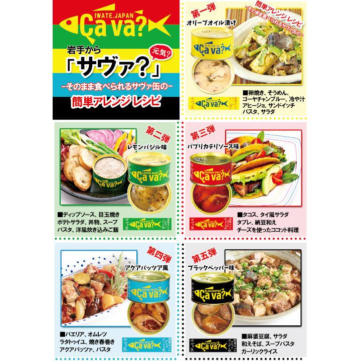 [岩手]サヴァ缶 国産サバのブラックペッパー味の商品画像 (3)