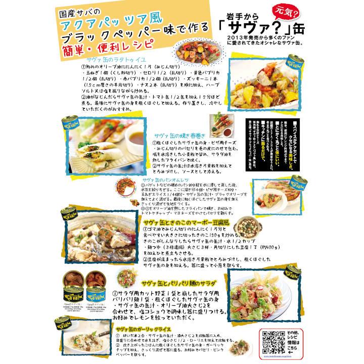 [岩手]サヴァ缶 国産サバのブラックペッパー味の商品画像 (4)