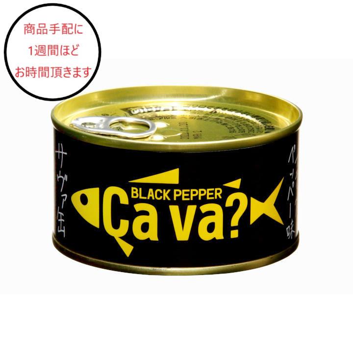 [岩手]サヴァ缶 国産サバのブラックペッパー味の商品画像