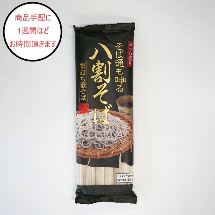 [岩手]小山製麺 そば通も呻る八割そばの商品画像