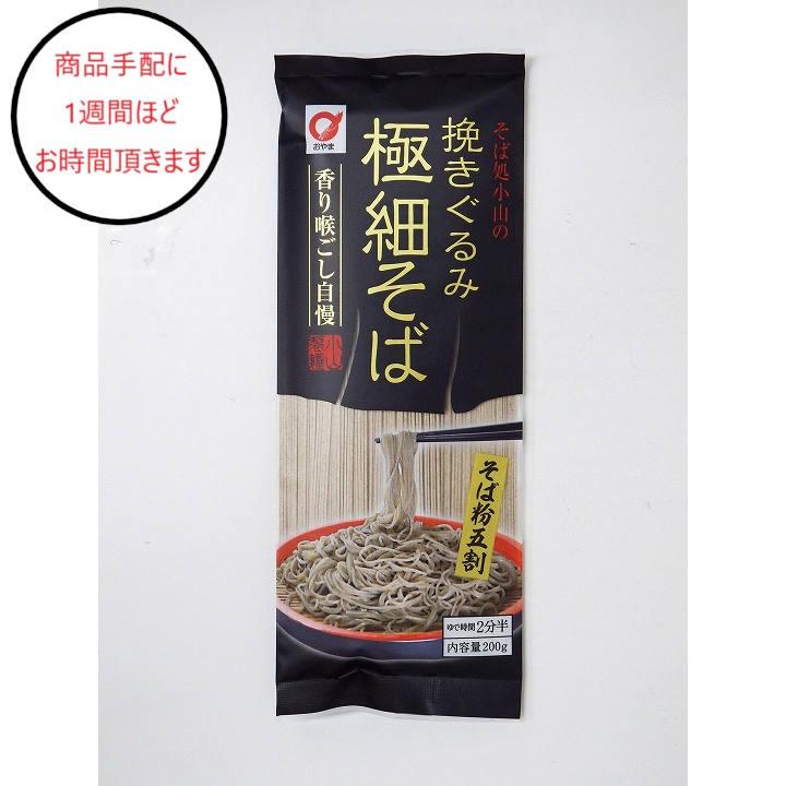 [岩手]小山製麺 そば処小山の極細そばの商品画像