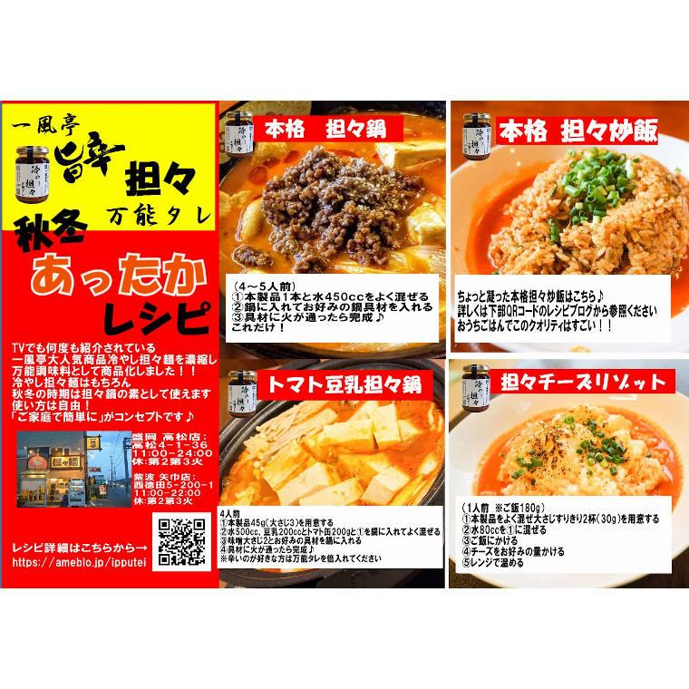 [岩手]一風亭坦々万能タレ&岩手県産小麦使用の麺 4食セットの商品画像 (4)
