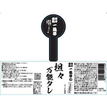 [岩手]一風亭坦々万能タレ&岩手県産小麦使用の麺 4食セットの商品画像 (7)
