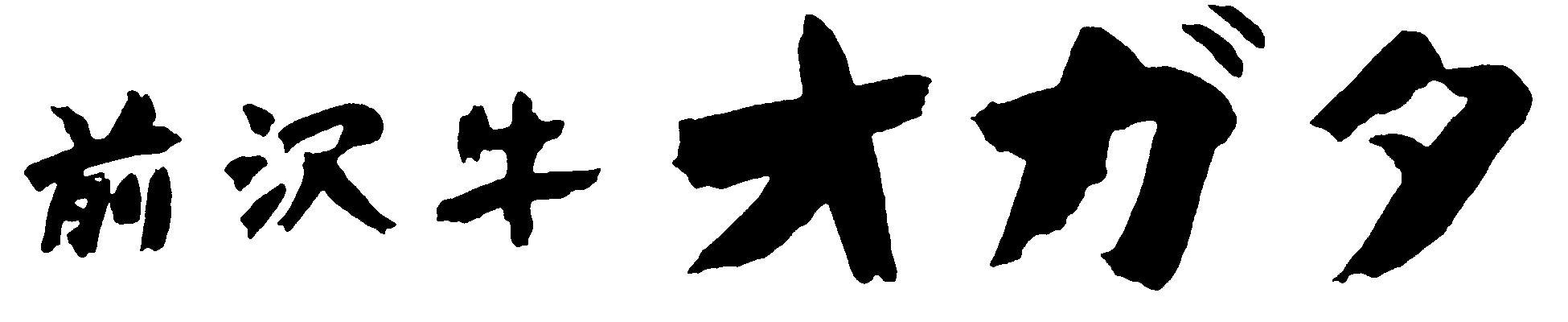 [岩手]㈲前沢牛オガタ 前沢牛薄切りの商品画像 (5)