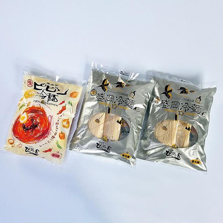 盛岡冷麺・ピビン冷麺セット【送料込】の商品画像