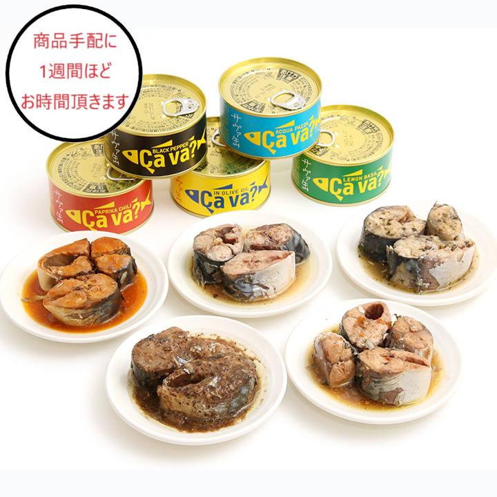 [岩手]サヴァ缶 5種類セット 国産サバのオリーブオイル漬け、レモンバジル味、パプリカチリ味、アクアパッツア風、ブラックペッパーの商品画像