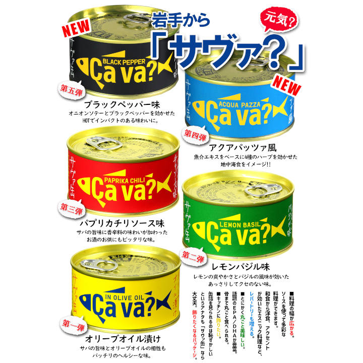 岩手【サヴァ缶】5種類セット 国産サバのオリーブオイル漬け、レモンバジル味、パプリカチリ味、アクアパッツア風、ブラックペッパーの商品画像