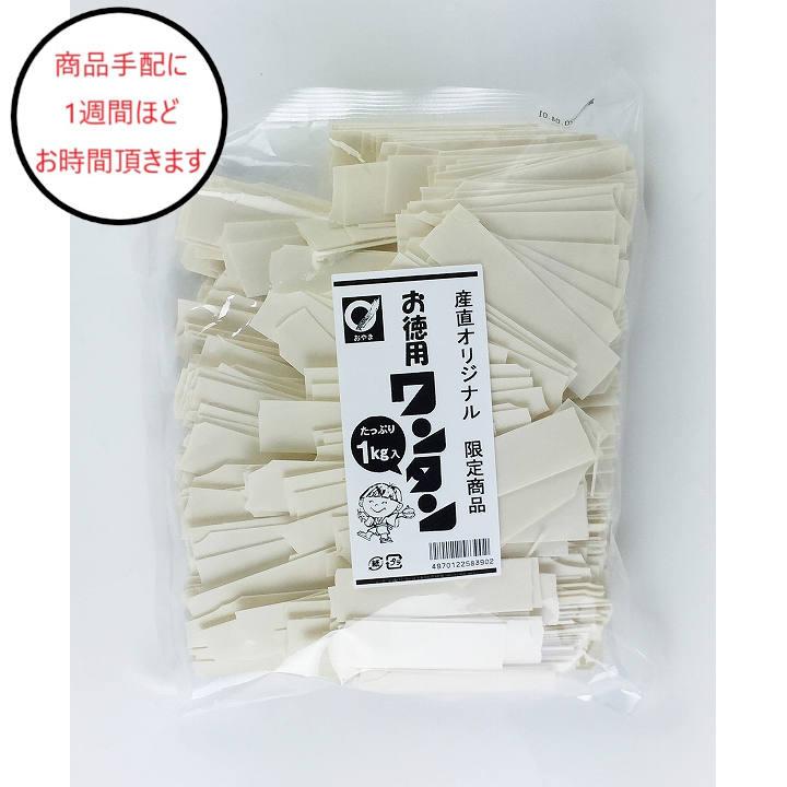 [岩手]小山製麺 産直用ワンタンの商品画像