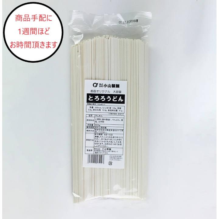 [岩手]小山製麺 産直用とろろうどんの商品画像