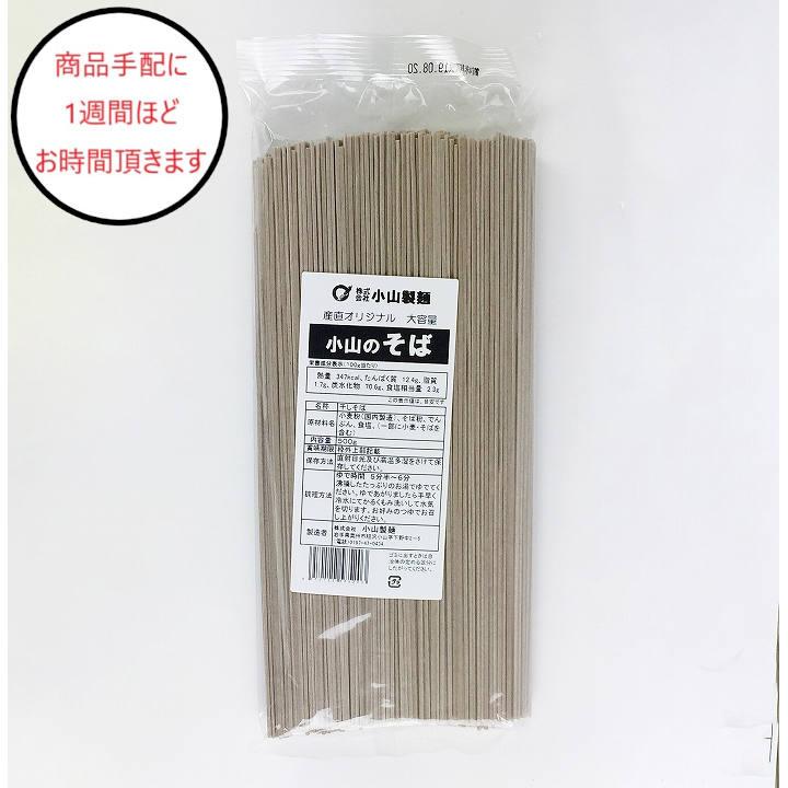 [岩手]小山製麺 産直用小山のそばの商品画像
