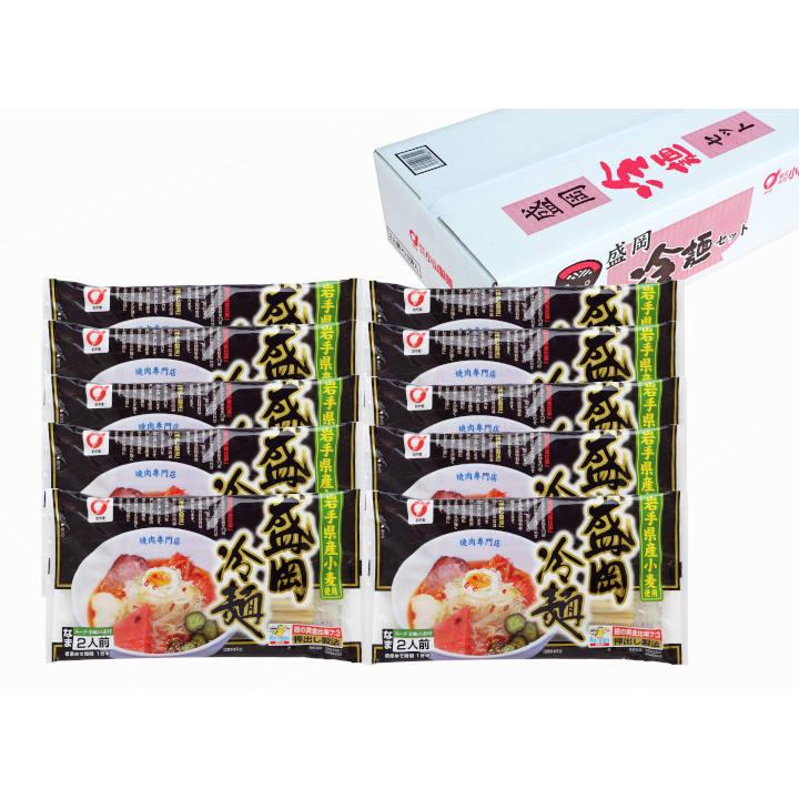 [復興支援商品]焼肉専門店盛岡冷麺の商品画像