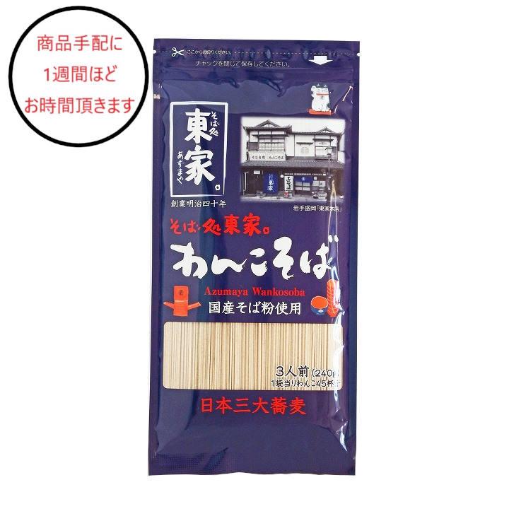 岩手【小山製麺】そば処東屋のわんこそばの商品画像