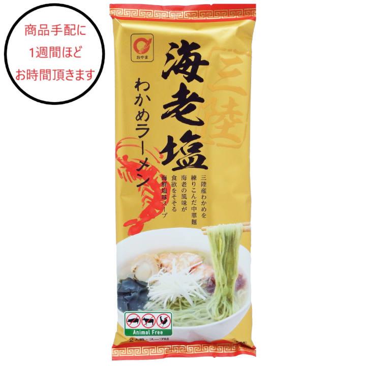 [岩手]小山製麺 三陸海老塩わかめらーめんの商品画像
