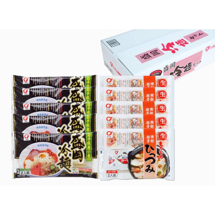 [復興支援商品]盛岡冷麺&ひっつみ詰め合わせの商品画像