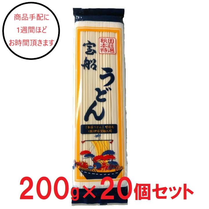 [秋田]伊藤製麺 宝船うどん×20の商品画像
