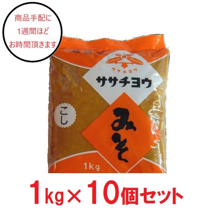[岩手]佐々長醸造 多こうじこし味噌×10の商品画像