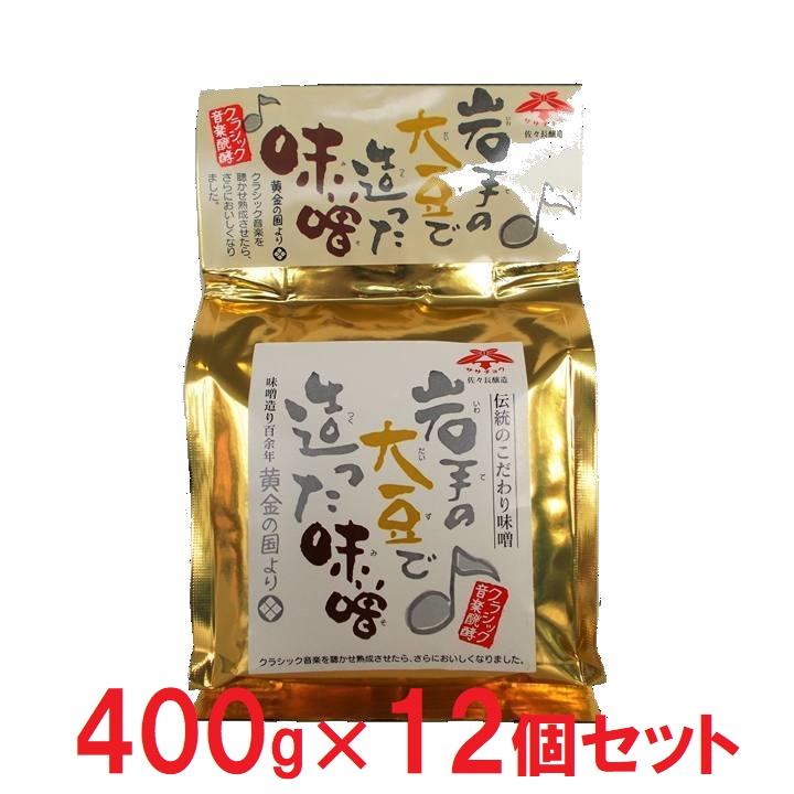 岩手【佐々長醸造】岩手産大豆で作ったみそ×12の商品画像