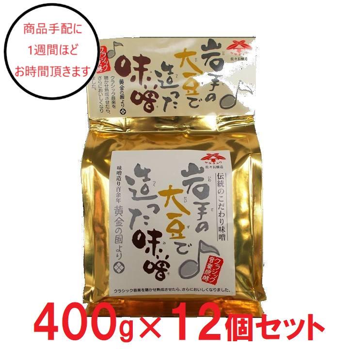 [岩手]佐々長醸造 岩手産大豆で作ったみそ×12の商品画像