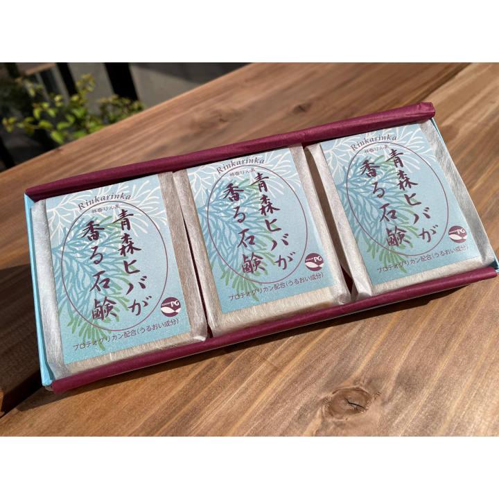 [青森]浅虫コリドー 青森ヒバが香る石鹸(3個セット)の商品画像