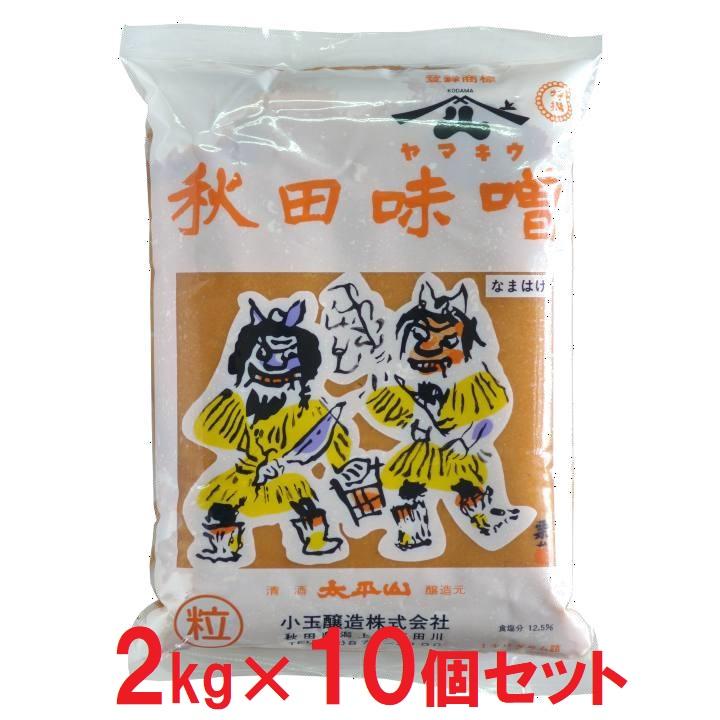 秋田【小玉醸造】ヤマキュウ 秋田みそ×10の商品画像