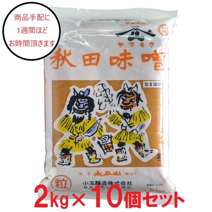 [秋田]小玉醸造 ヤマキュウ 秋田みそ×10の商品画像