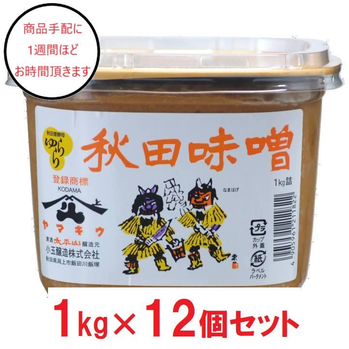 [秋田]小玉醸造 山久 秋田みそ ゆらら×12の商品画像