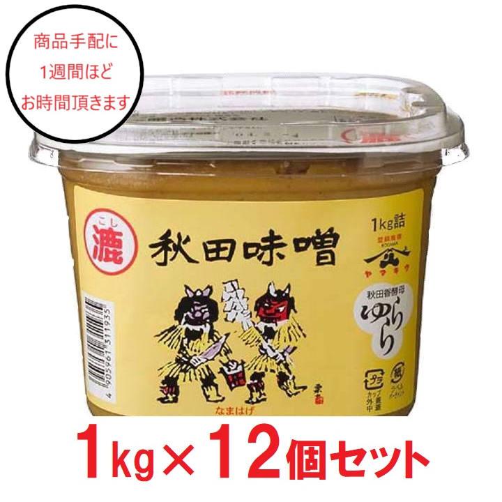 [秋田]小玉醸造 山久特選味噌ゆらら(濾)×12の商品画像