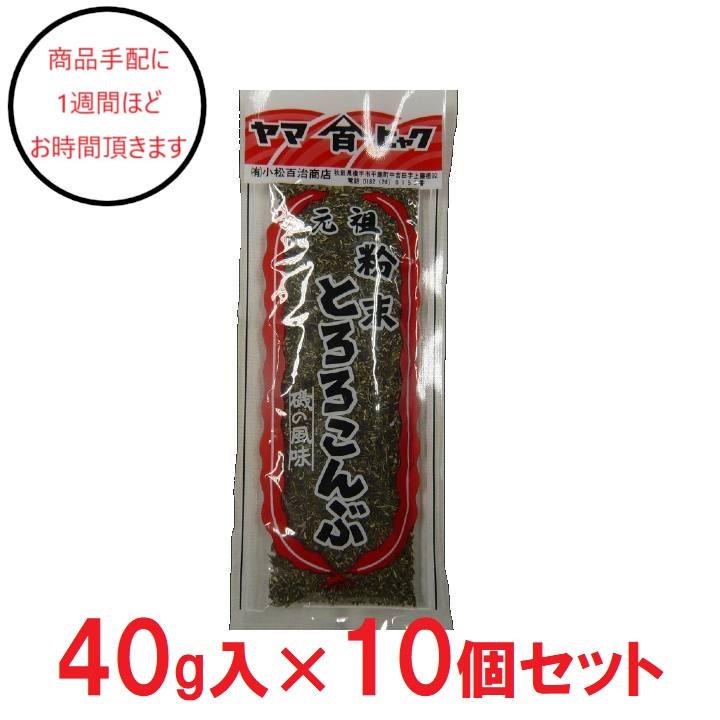 [秋田]小松百治 粉末とろろ昆布×10の商品画像