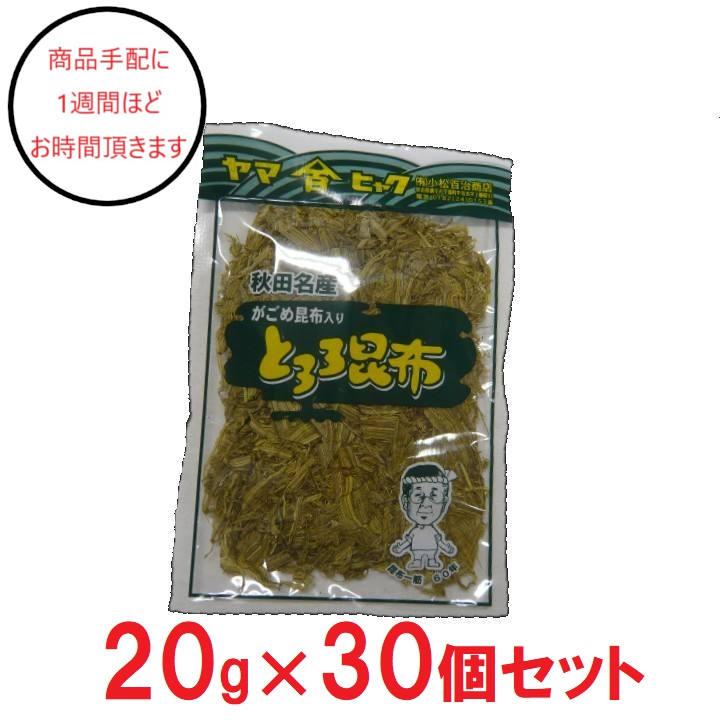 [秋田]小松百治商店 ヤマヒャク とろろ昆布×30の商品画像