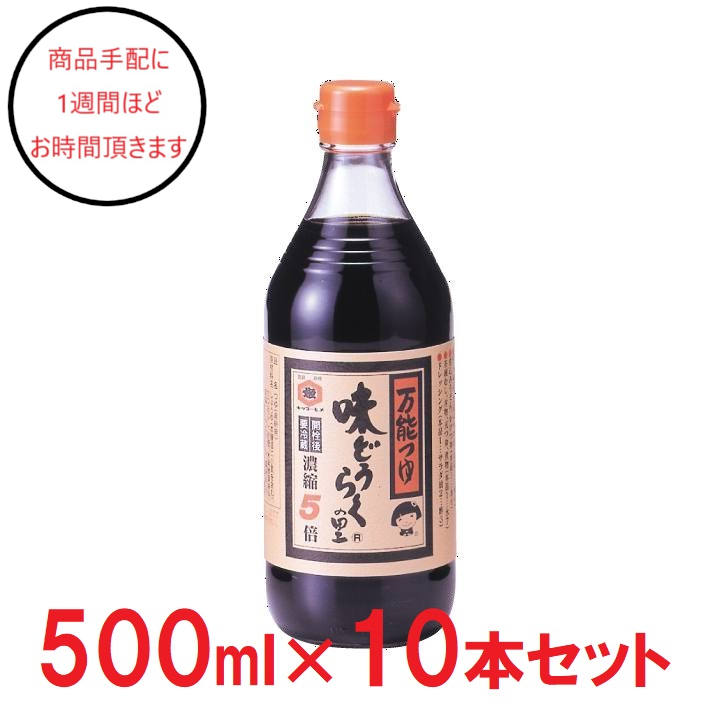 [秋田]東北醤油 キッコー姫 味どうらくの里 500ml×10の商品画像