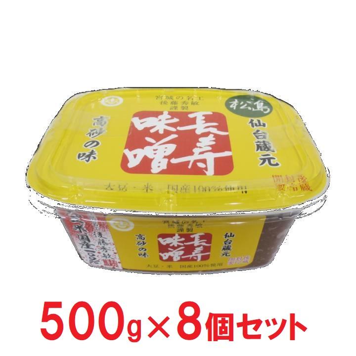 宮城【東松島長寿味噌】松島味噌赤 カップ 500g×8の商品画像