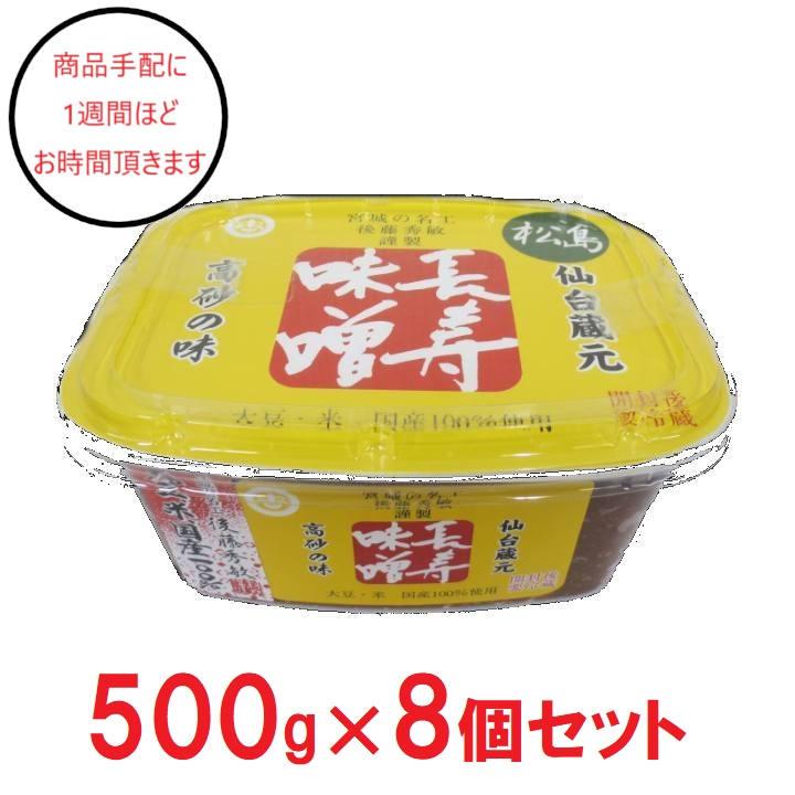 [宮城]東松島長寿味噌 松島味噌赤 カップ 500g×8の商品画像