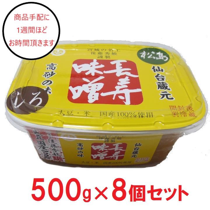 [宮城]東松島長寿味噌 松島味噌白 カップ 500g×8の商品画像