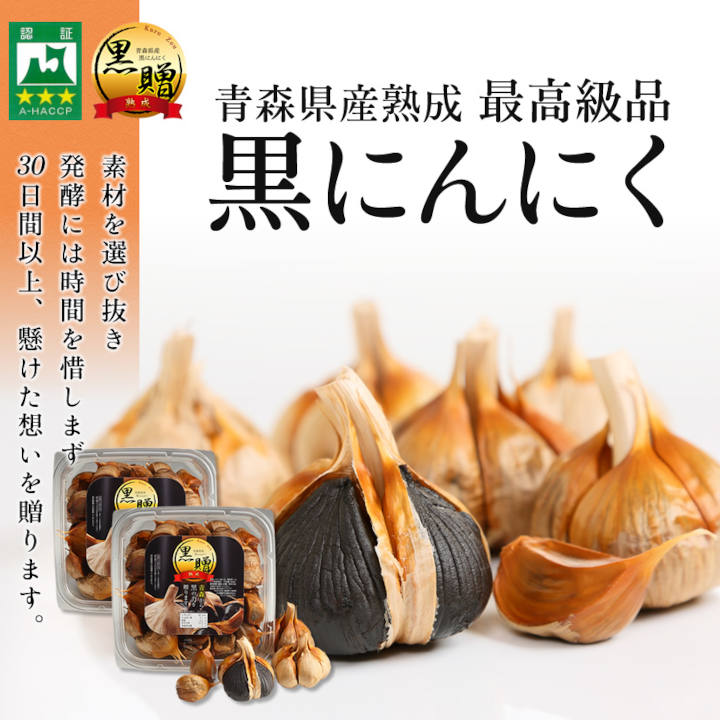 [青森]青森県産熟成黒にんにく 黒贈 500g×2パック(1kg)の商品画像