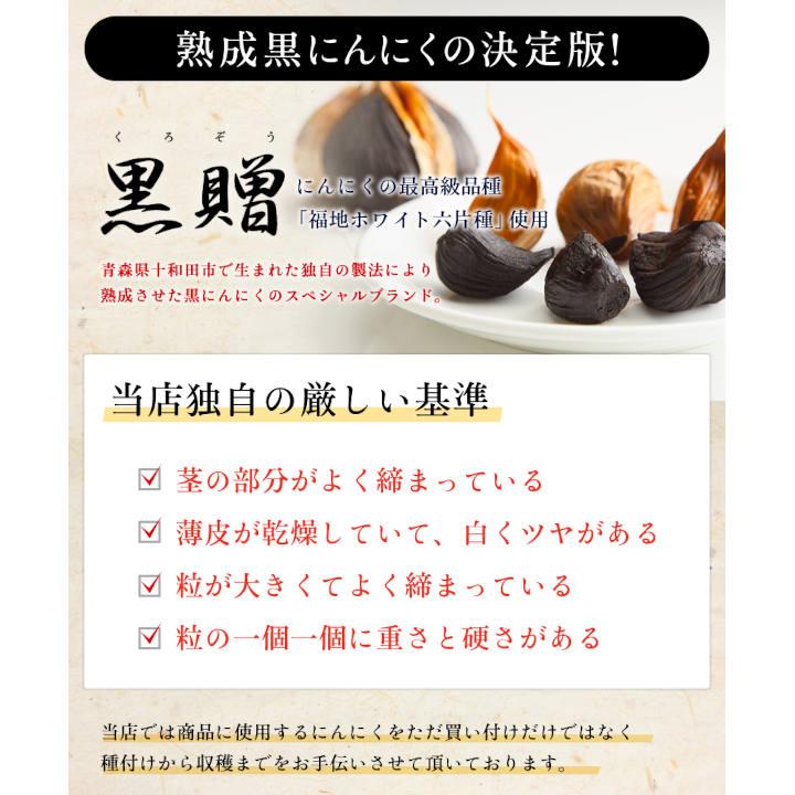 [青森]青森県産熟成黒にんにく 黒贈 500g×2パック(1kg)の商品画像 (2)