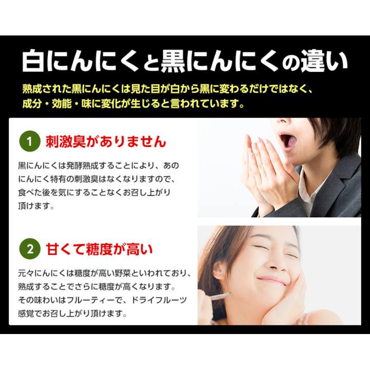 [青森]青森県産熟成黒にんにく 黒贈 500g×2パック(1kg)の商品画像 (3)