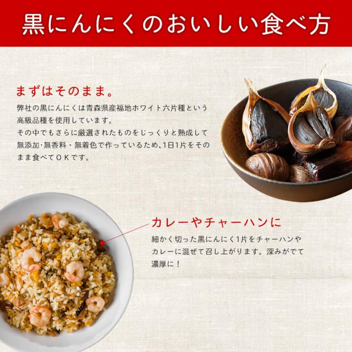 [青森]青森県産熟成黒にんにく 黒贈 500g×2パック(1kg)の商品画像 (4)