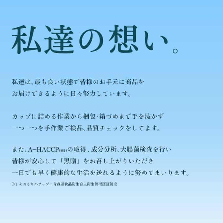 [青森]青森県産熟成黒にんにく 黒贈 500g×2パック(1kg)の商品画像 (6)