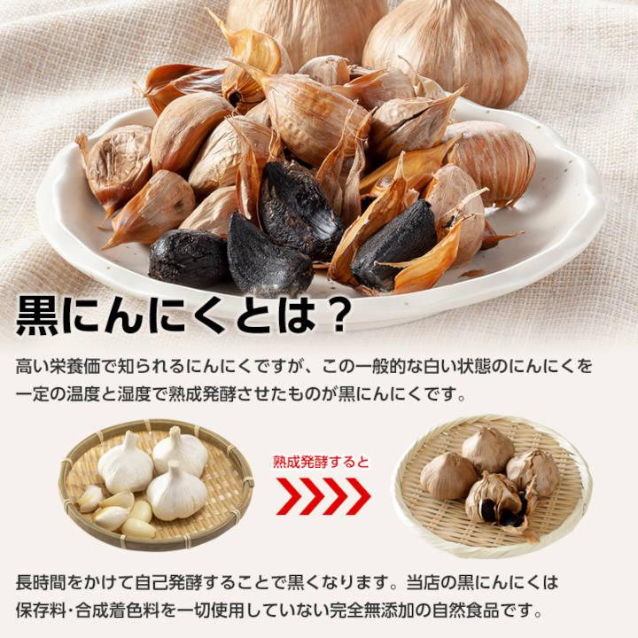 [青森]青森県産熟成黒にんにく 黒贈 500g×2パック(1kg)の商品画像 (8)