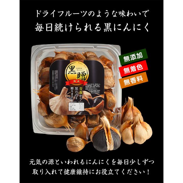 [青森]青森県産熟成黒にんにく 黒贈 500g×2パック(1kg)の商品画像 (9)