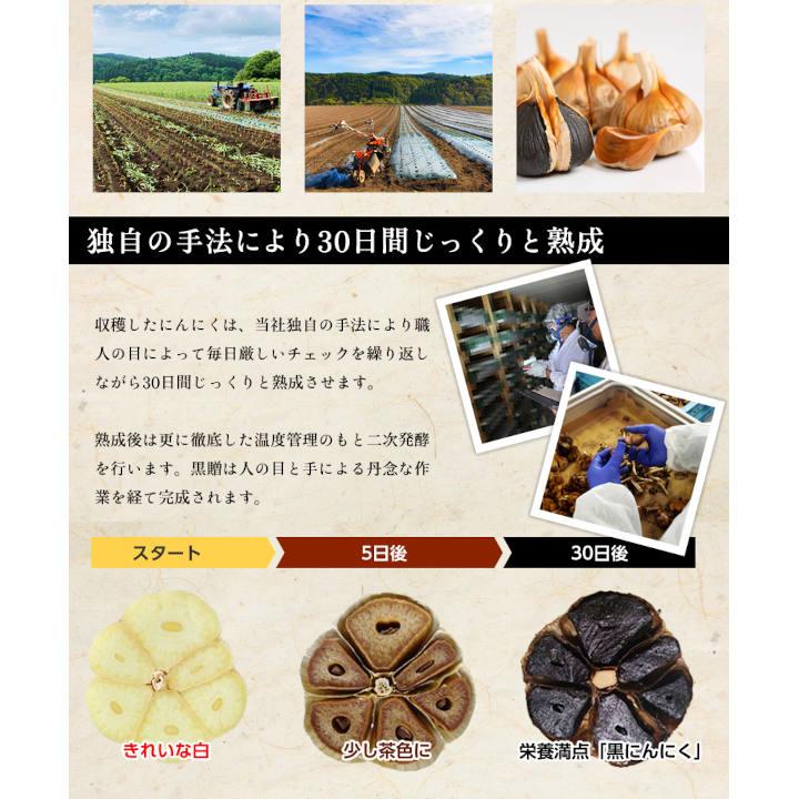 [青森]青森県産熟成黒にんにく 黒贈 500g×2パック(1kg)の商品画像 (10)