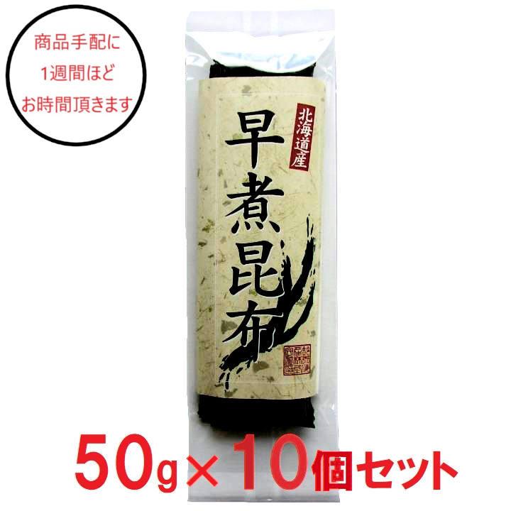 [岩手]鈴木海産 早煮昆布×10の商品画像