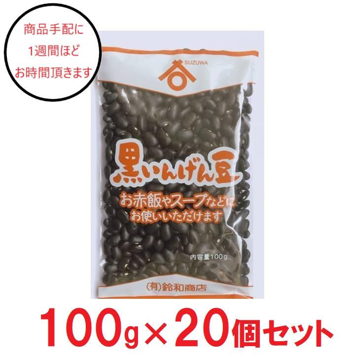 [秋田]鈴和商店 黒いんげん豆×20の商品画像